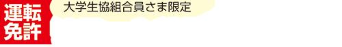 自動車教習所リモート相談会